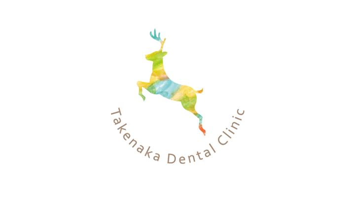 たけなが歯科クリニック