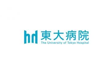 東京大学医学部附属病院
