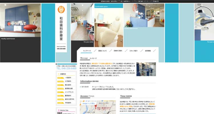 和田歯科診療室