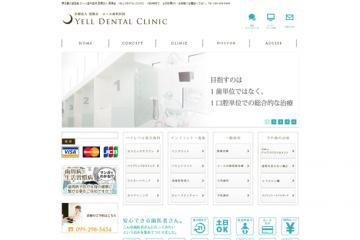 エール歯科医院