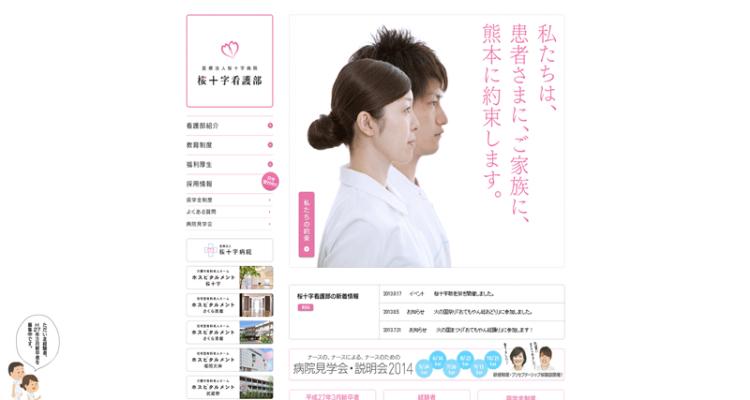 桜十字看護部