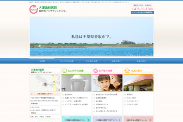 大澤歯科医院