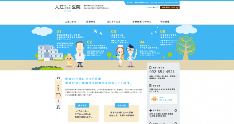 入江内科小児科医院