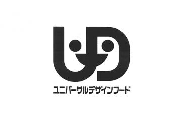 ユニバーサルデザインフード