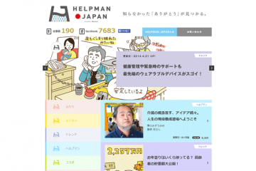 HELPMAN-JAPAN