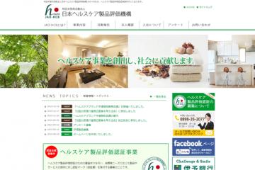 日本ヘルスケア製品評価機構