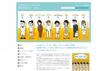 医療法人社団 心和会-採用情報