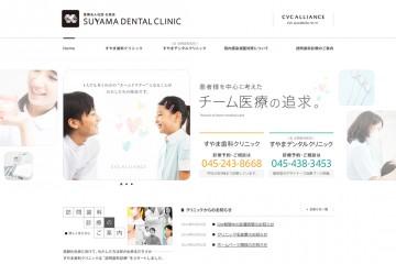 すやま歯科クリニック