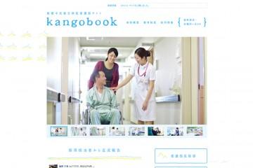 板橋中央総合病院看護部サイト