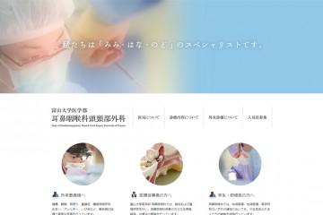 富山大学耳鼻咽喉科頭頸部外科