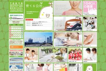 東京都保健医療公社