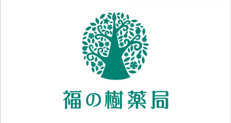福の樹薬局