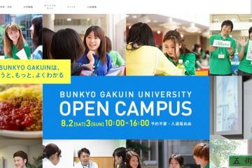 文京学院大学-受験生サイト