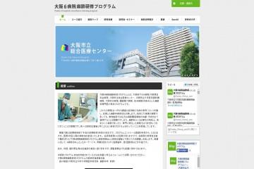 大阪6病院麻酔研修プログラム