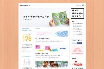 日本の母子手帳を変えよう