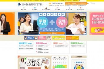日本医歯薬専門学校