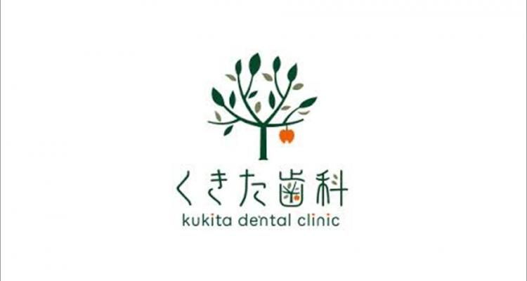 くきた歯科クリニック