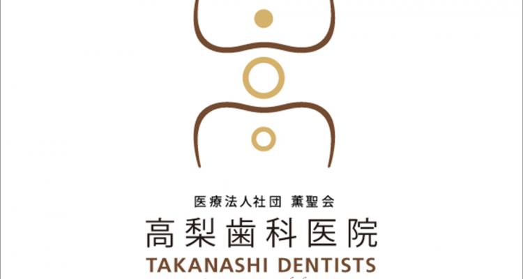 高梨歯科医院