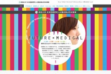 鳥取大学-未来医療研究人材養成拠点形成事業