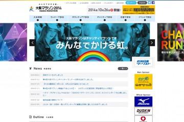 大阪マラソンPUSH講習会