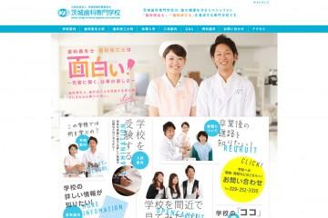 社団法人-茨城県歯科医師会立-茨城歯科専門学校