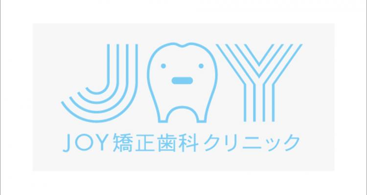 joy矯正歯科クリニック