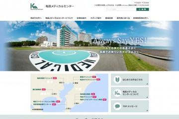 亀田メディカルセンター