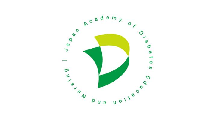日本糖尿病教育・看護学会