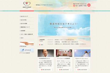 NPO法人-ハート-to-ハート・ジャパン