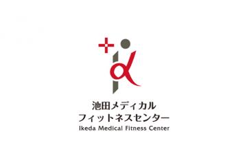 池田メディカルフィットネスセンター