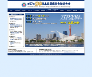 日本歯周病学会学術大会