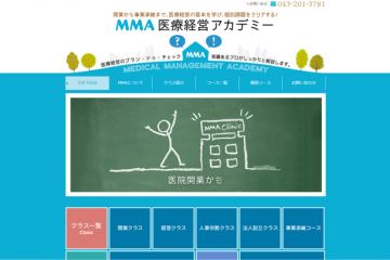 医療経営アカデミー「MMA」