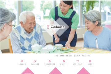 株式会社Caihome2