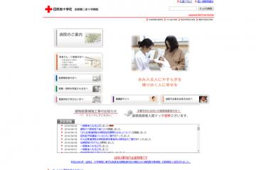 京都第二赤十字病院