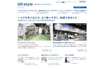 TOTOのユニバーサルデザイン