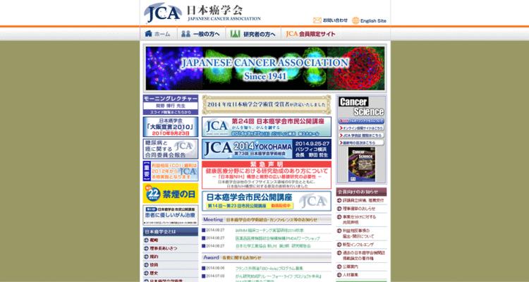 日本癌学会