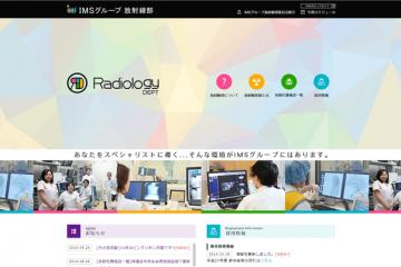 IMSグループ放射線部