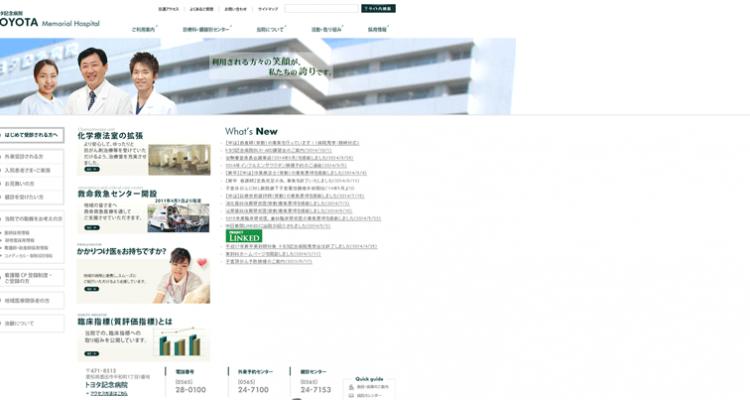 トヨタ記念病院