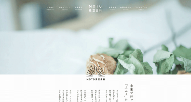 MOTO矯正歯科サイト
