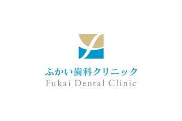 ふかい歯科クリニック