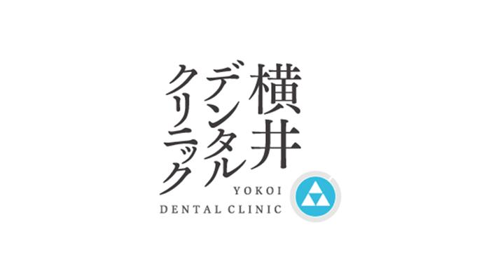 横井デンタルクリニック