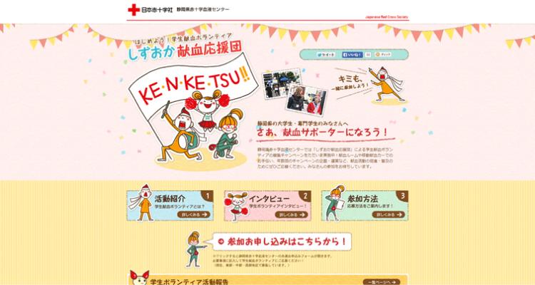 静岡県赤十字血液センター