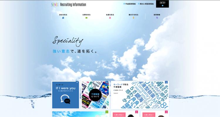 千寿製薬リクルートサイト