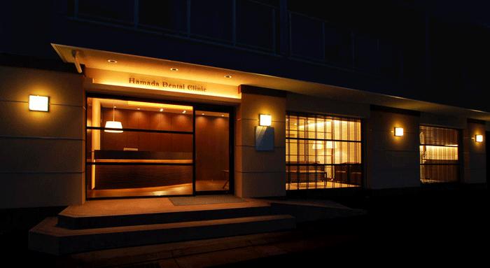 浜田歯科医院1
