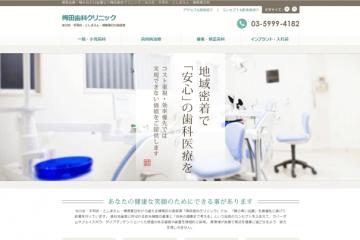 梅田歯科クリニック