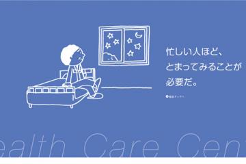 小倉記念病院-健康管理センター