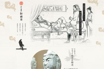 中国鍼灸専門 和鵲堂