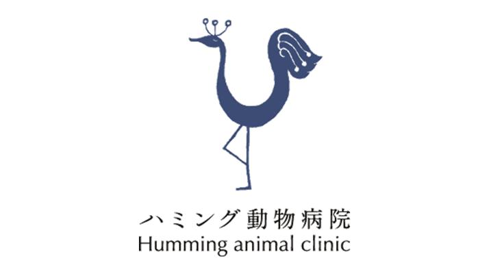 ハミング動物病院