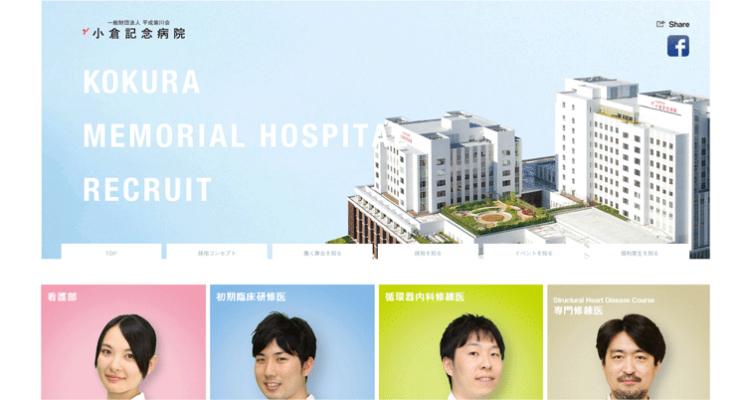 小倉記念病院リクルート