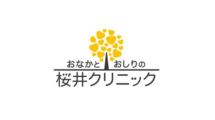 桜井クリニック